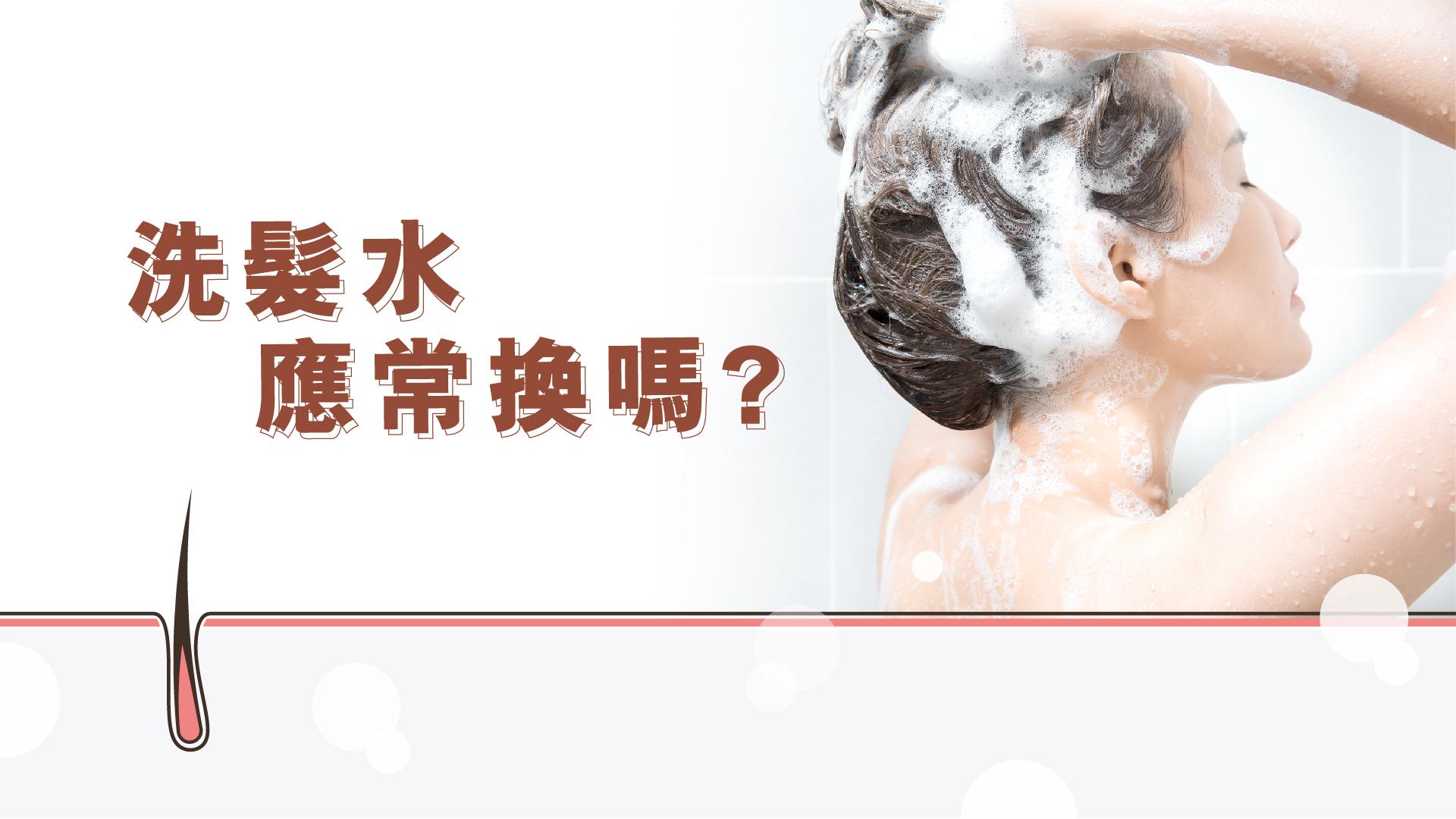 洗髮水應常換嗎?