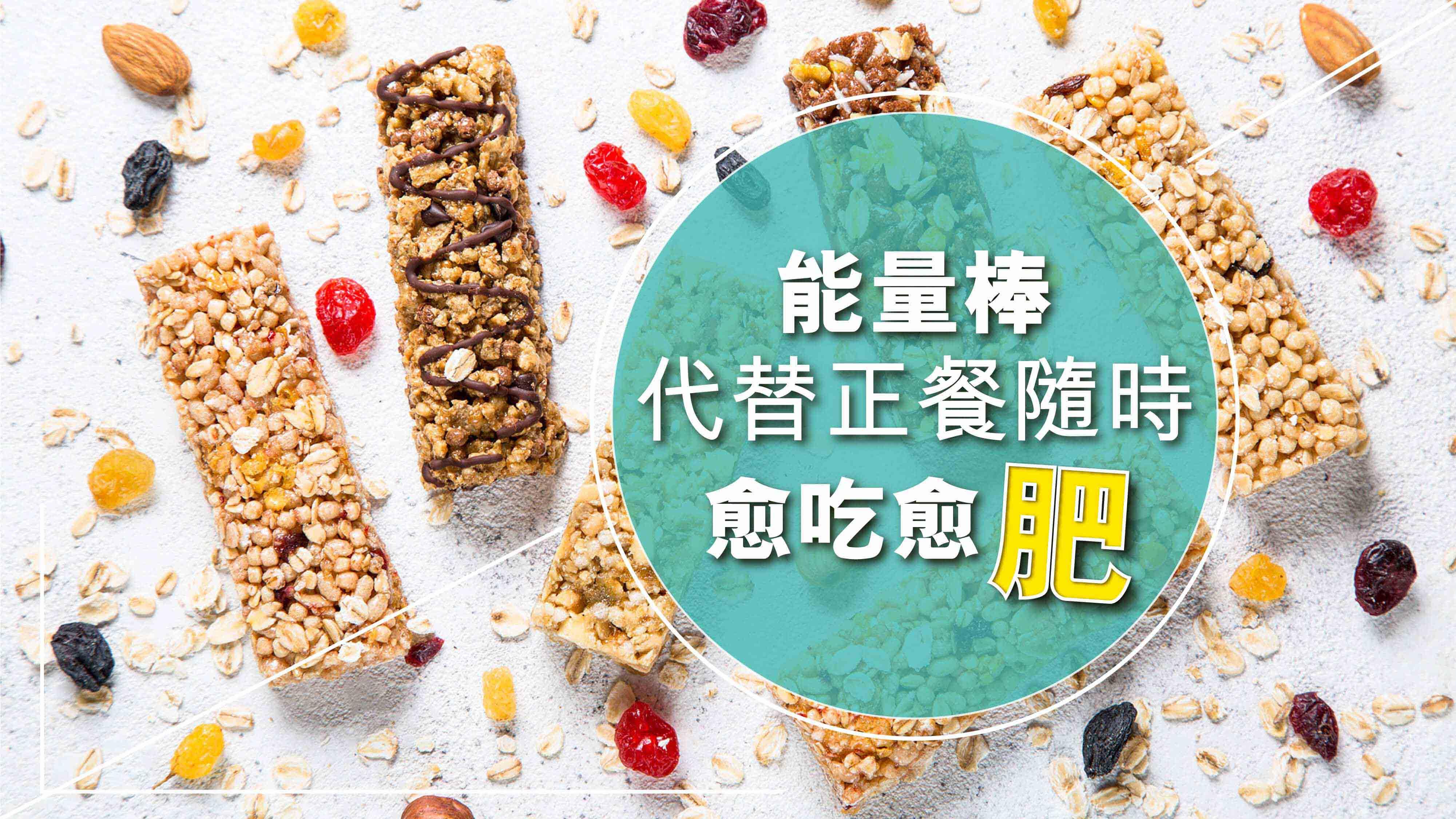【能量棒代替正餐隨時愈吃愈肥!】