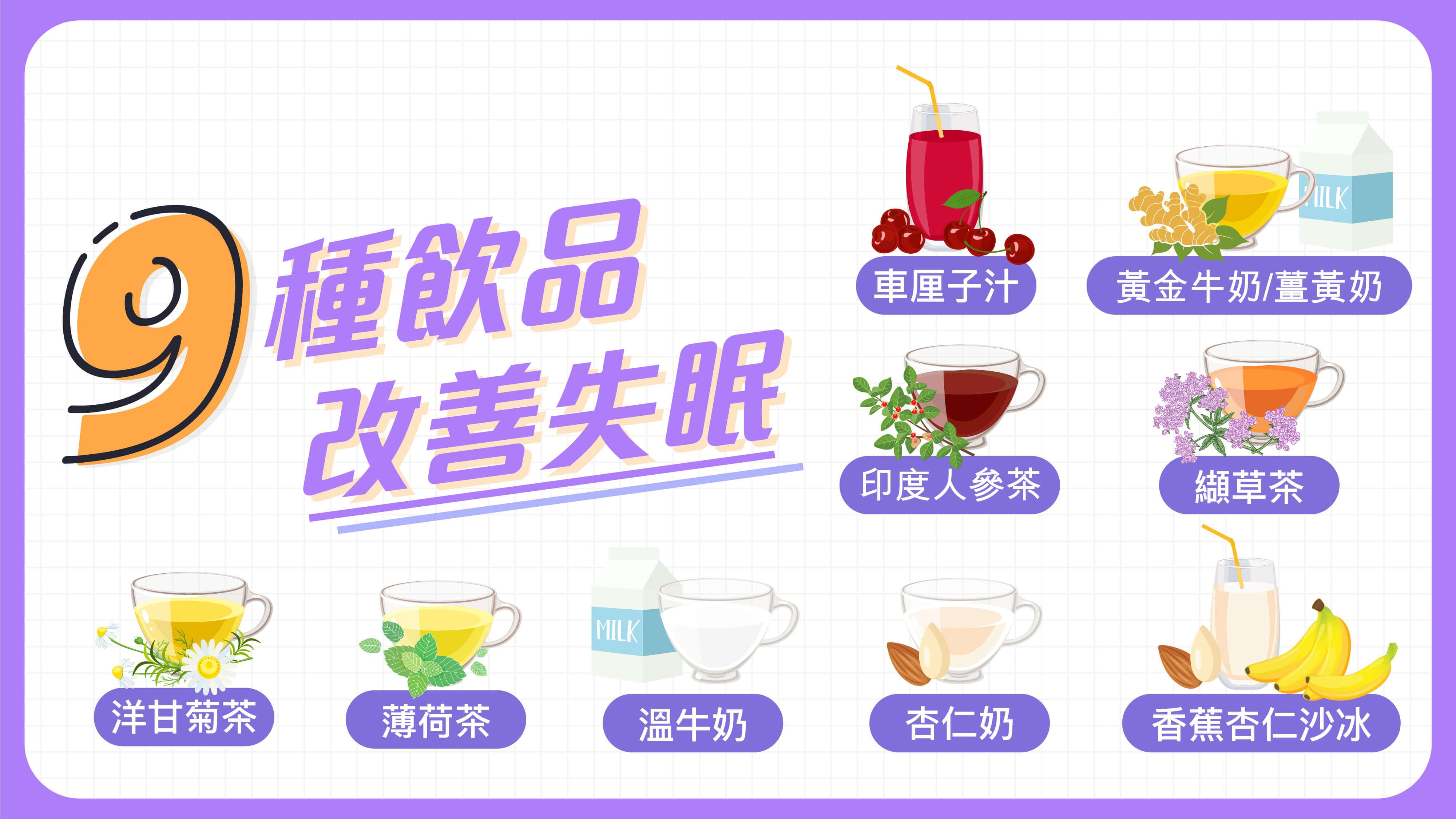 【9款飲品改善失眠】