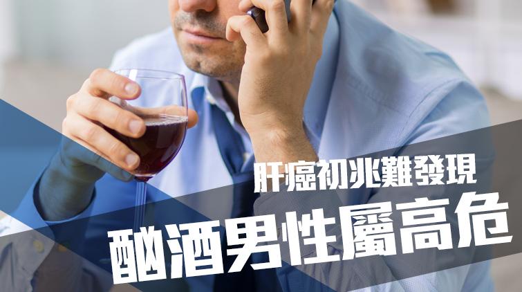 肝癌初兆難發現 酗酒男性屬高危