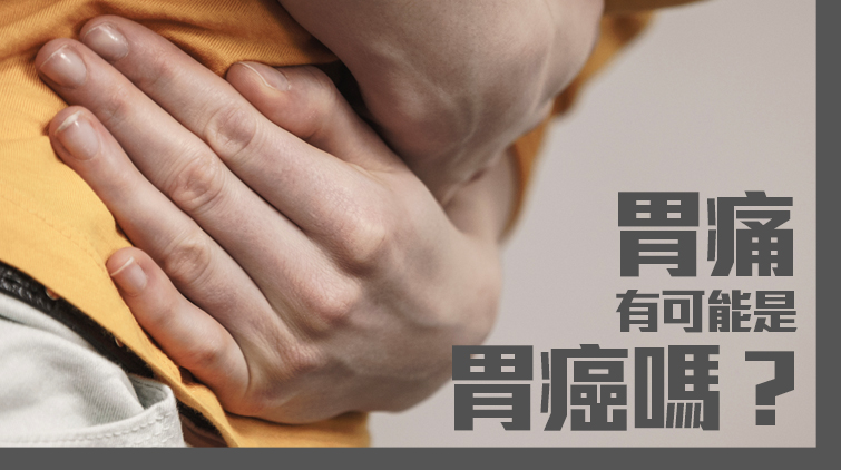 胃痛有可能是胃癌嗎?