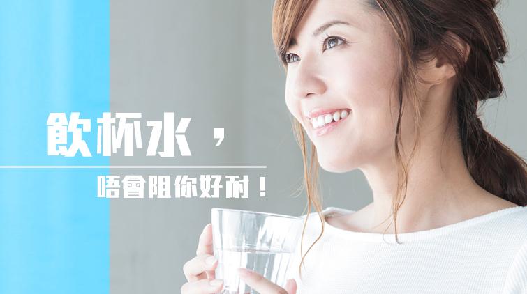 飲杯水,唔會阻你好耐!