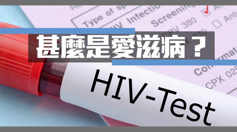 甚麼是愛滋病?