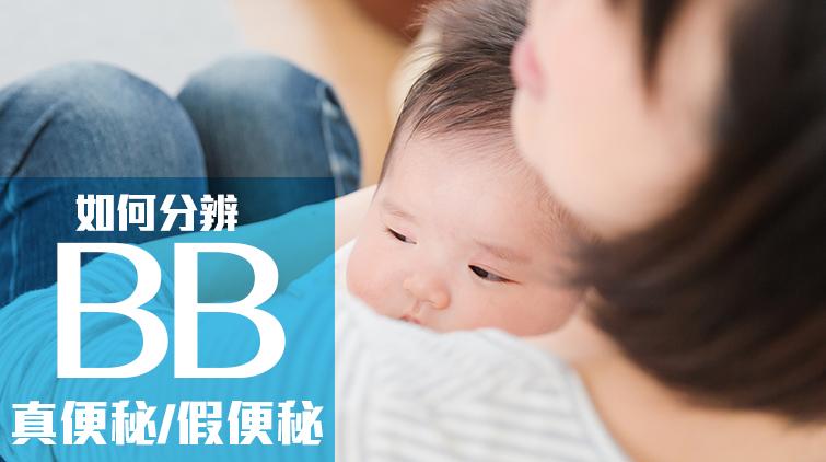 寶寶真便秘VS假便秘,家長該如何辨別?