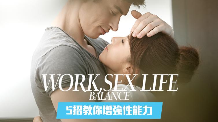 Work Sex Life Balance!5招教你增強性能力