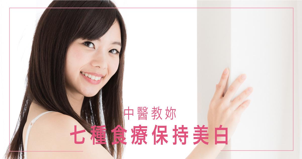 中醫教妳七種食療保持美白!