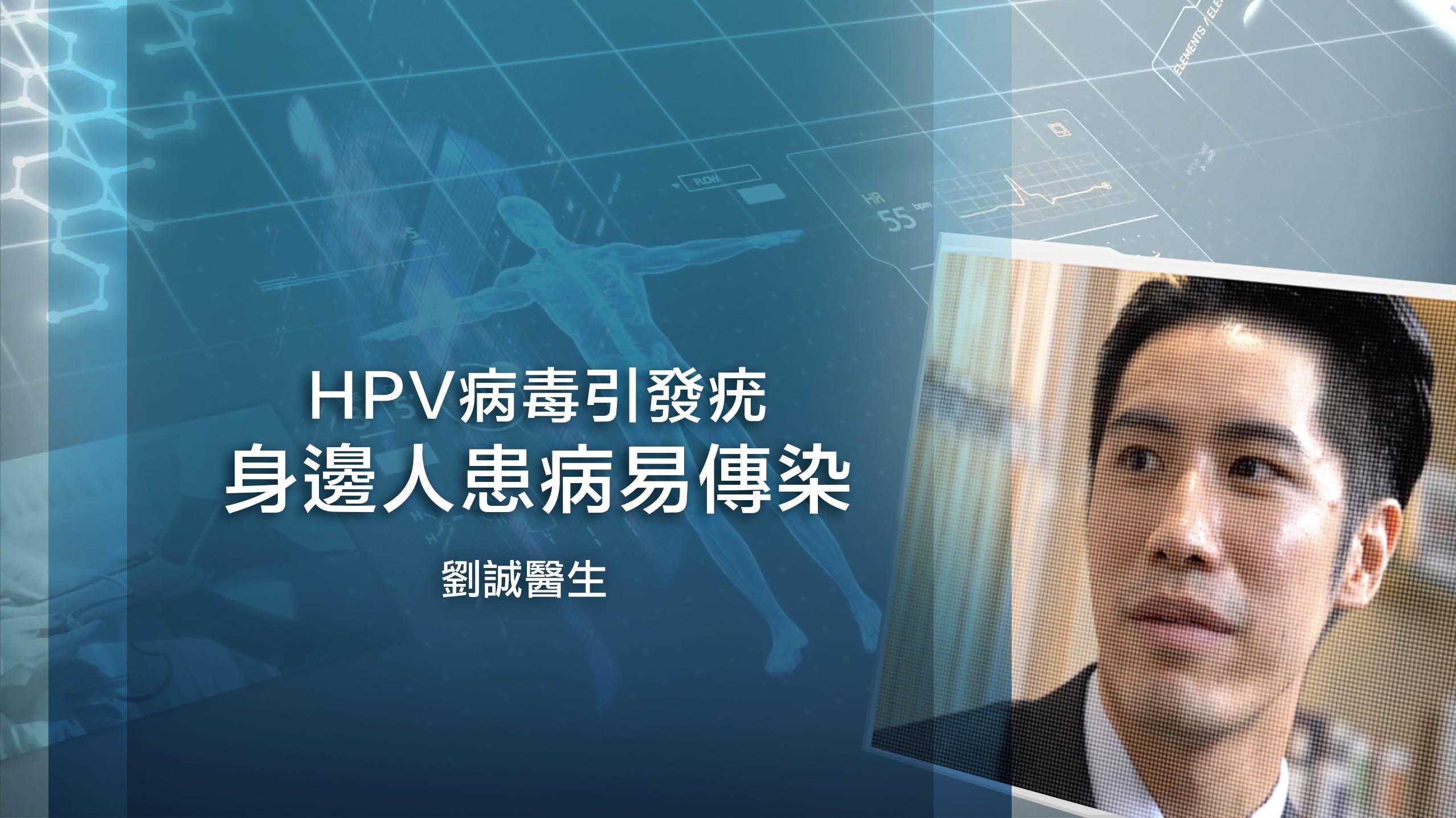 HPV病毒引發疣 身邊人患病易傳染