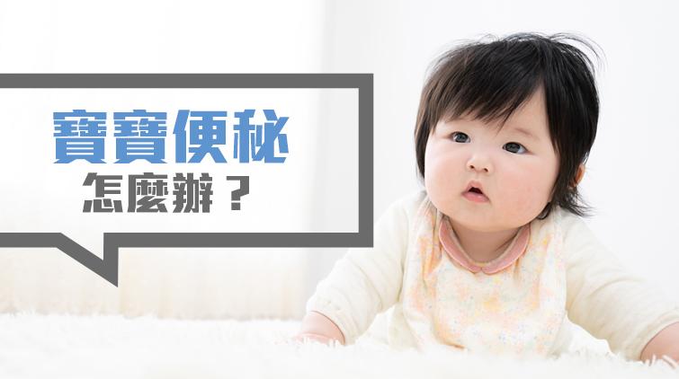 寶寶便秘應怎辦?