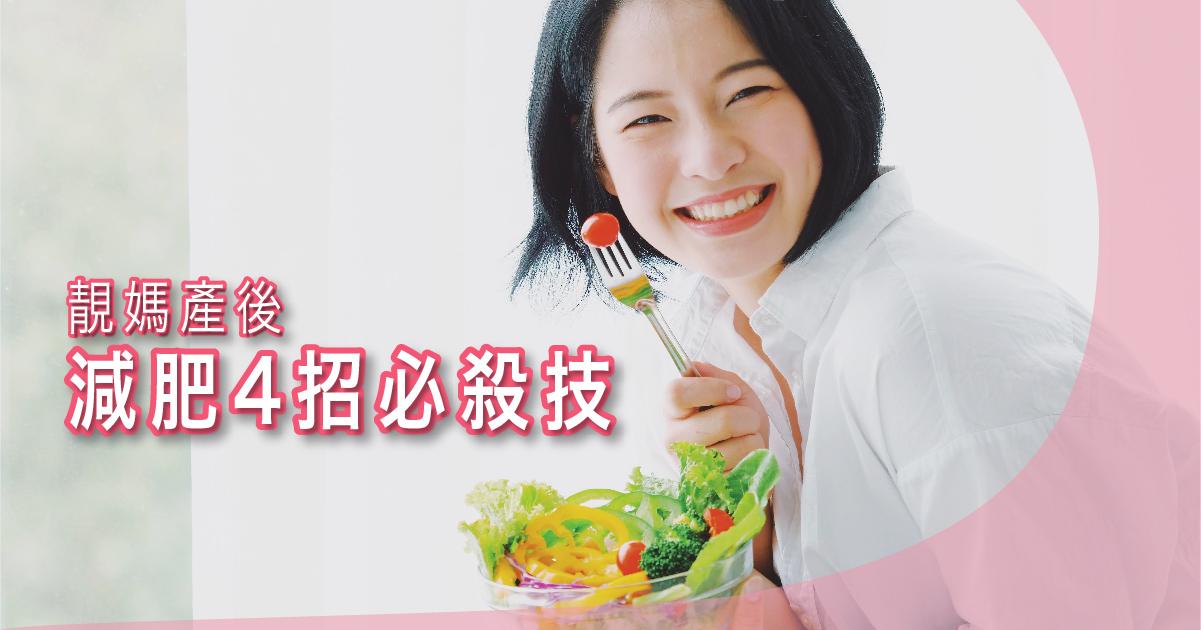 靚媽產後減肥4招必殺技!