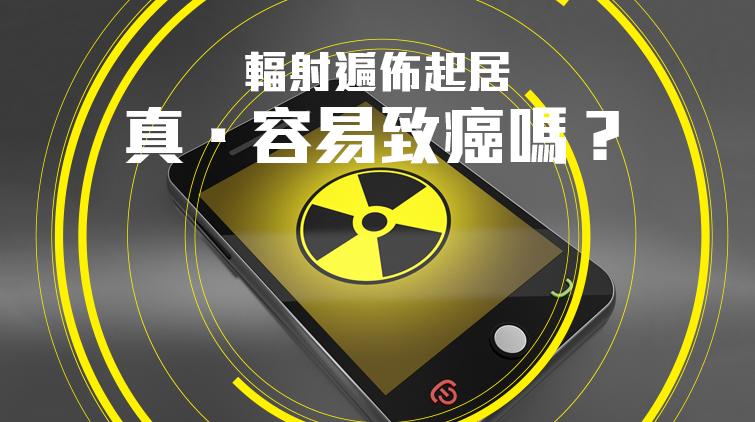輻射遍佈起居,真·容易致癌嗎?