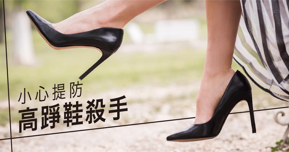小心提防高踭鞋殺手!