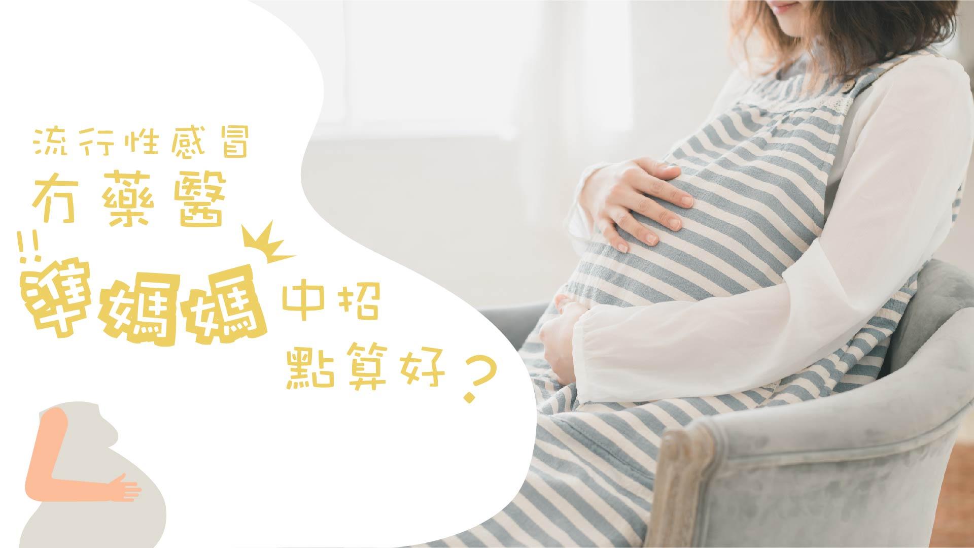 流行性感冒冇藥醫 準媽媽中招點算好?
