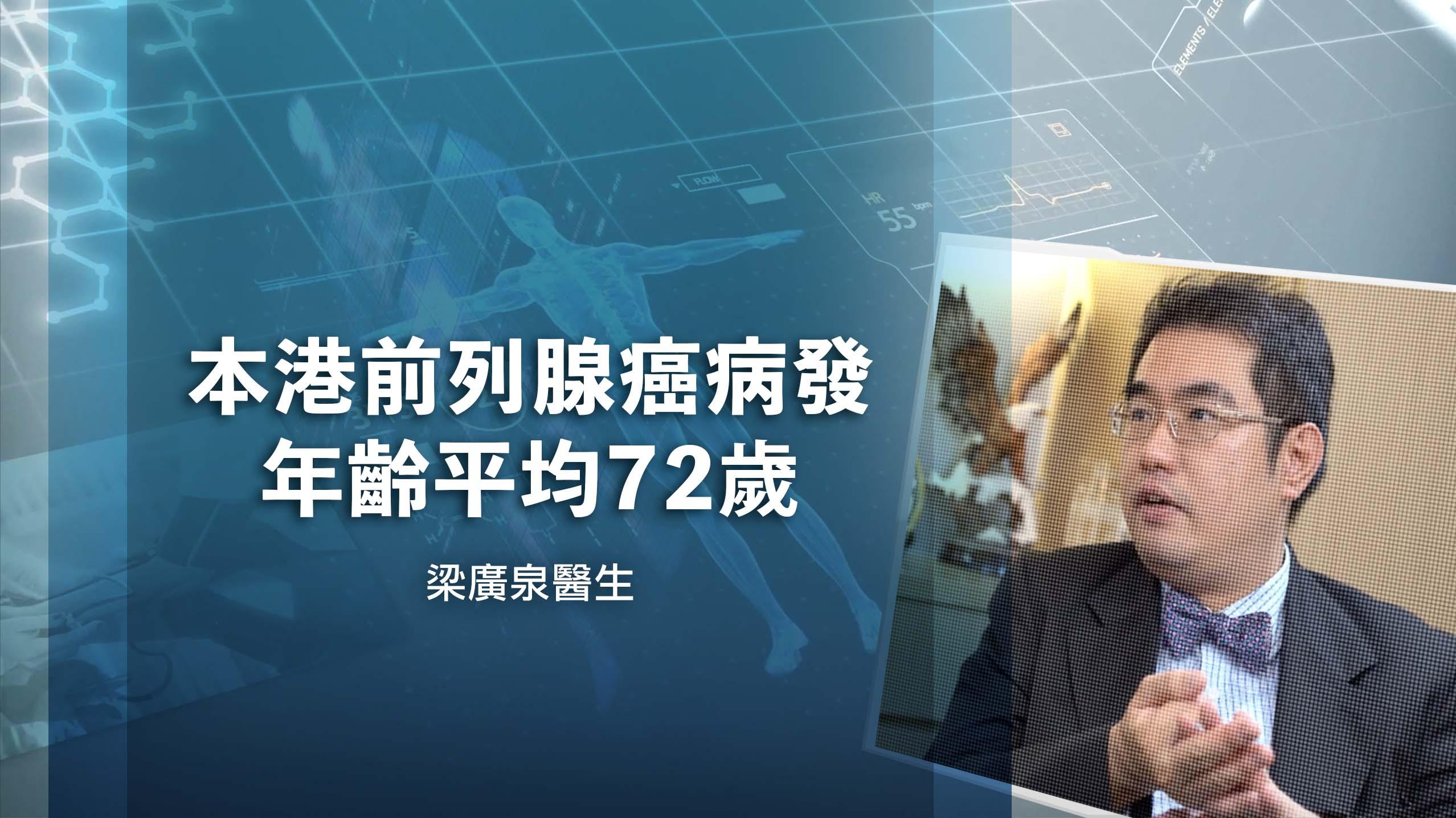 本港前列腺癌病發年齡平均72歲