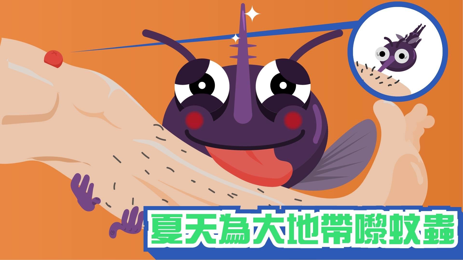 【夏天為大地帶嚟蚊蟲 !】全方位防蚊秘笈