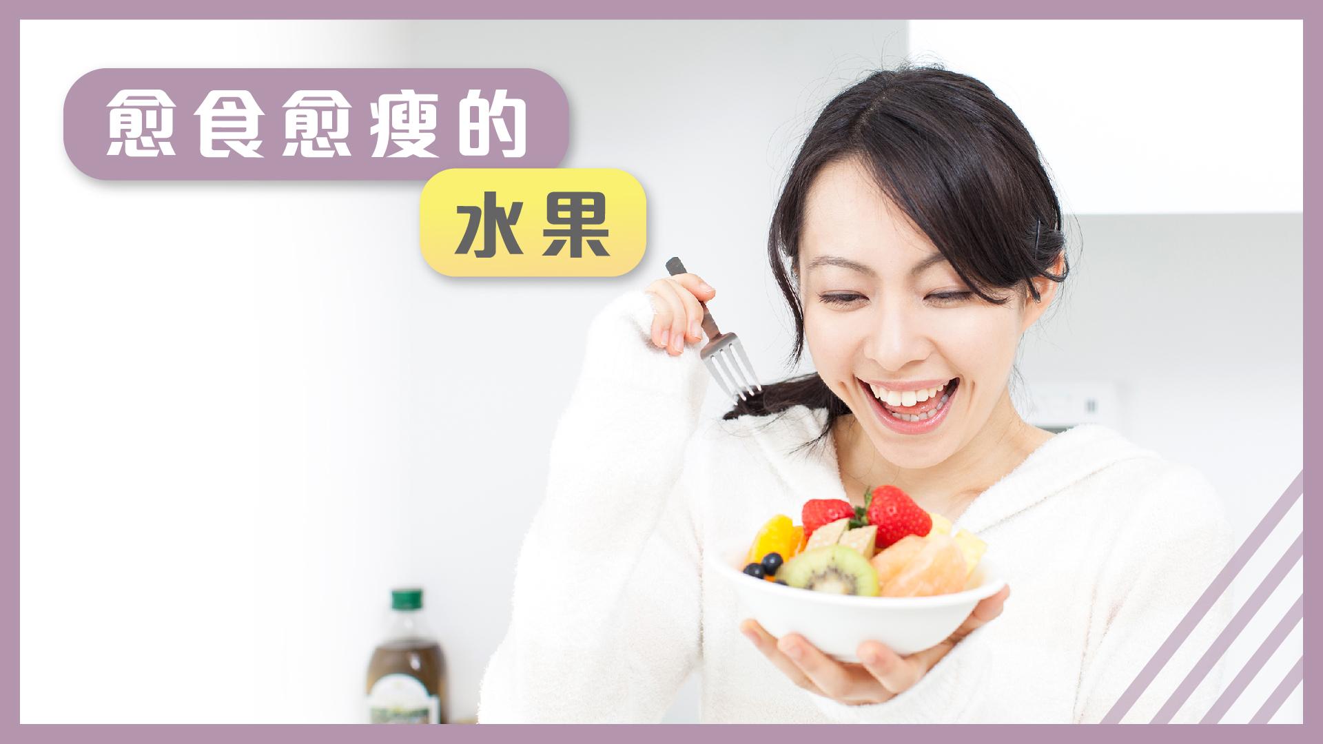 【愈食愈瘦的水果】