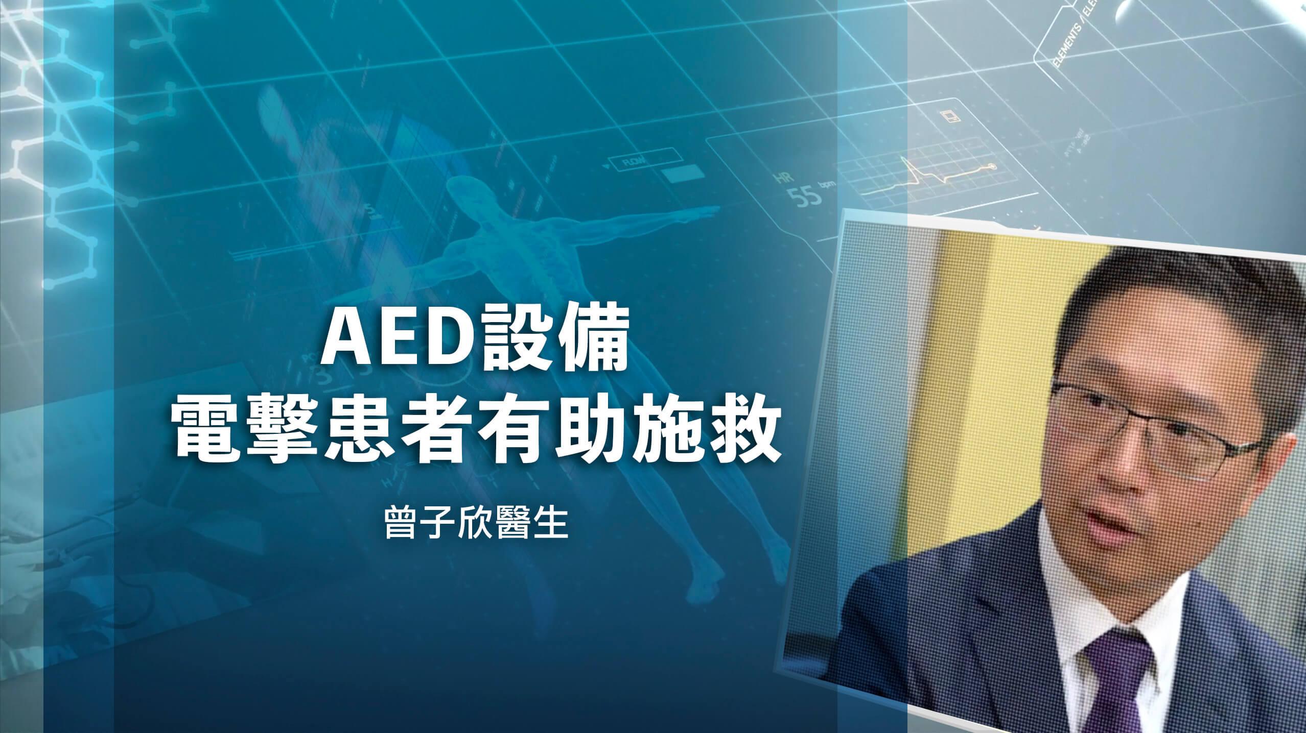 【AED設備電擊患者有助施救】