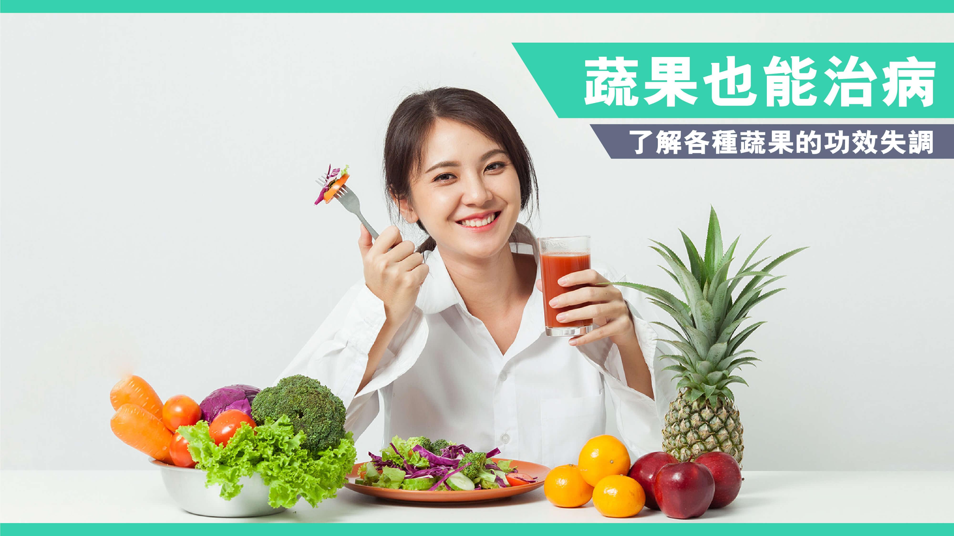 【蔬果也能治病】了解各種蔬果的功效