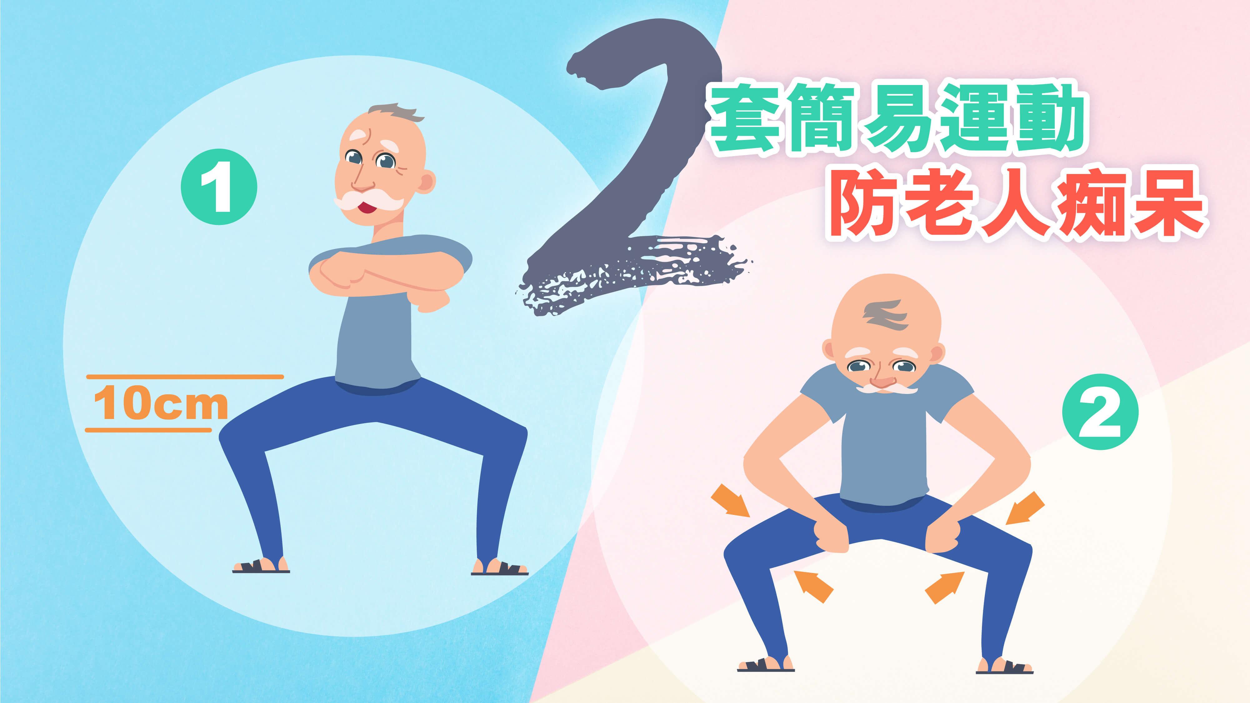 【兩簡易運動防老人痴呆】