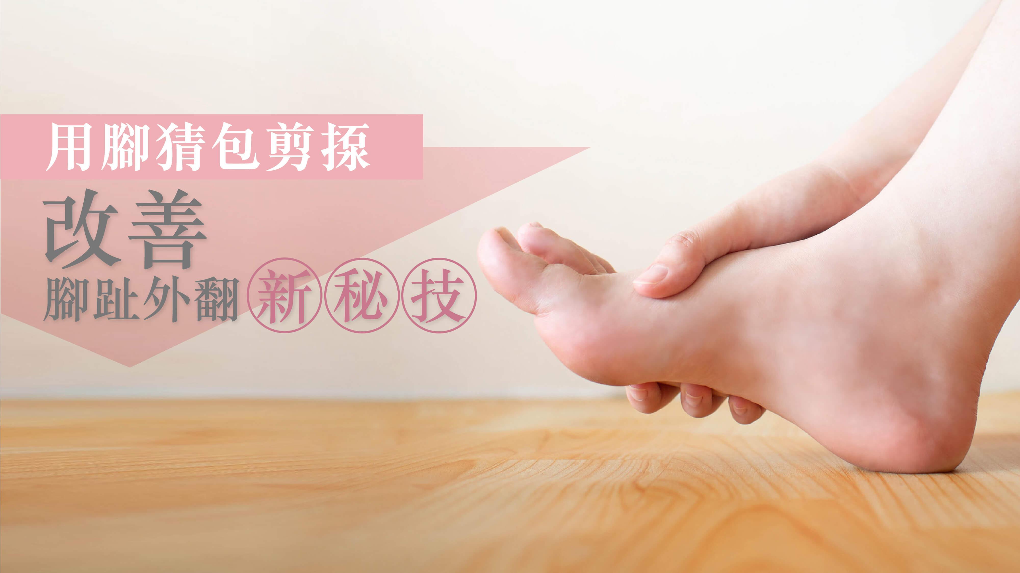 【用腳猜包剪揼】改善腳趾外翻新秘技