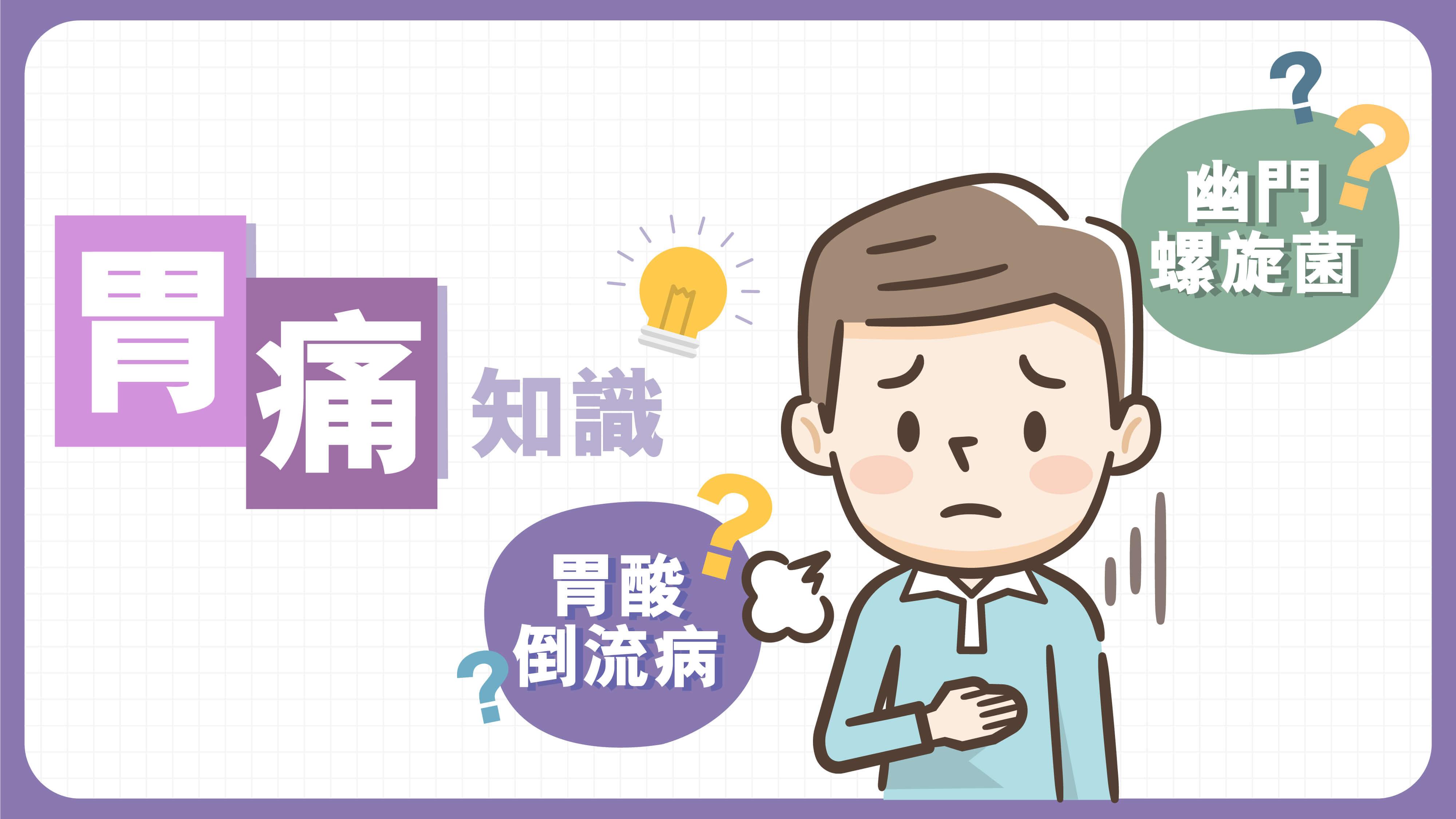 【胃痛知識】胃酸倒流病vs幽門螺旋菌