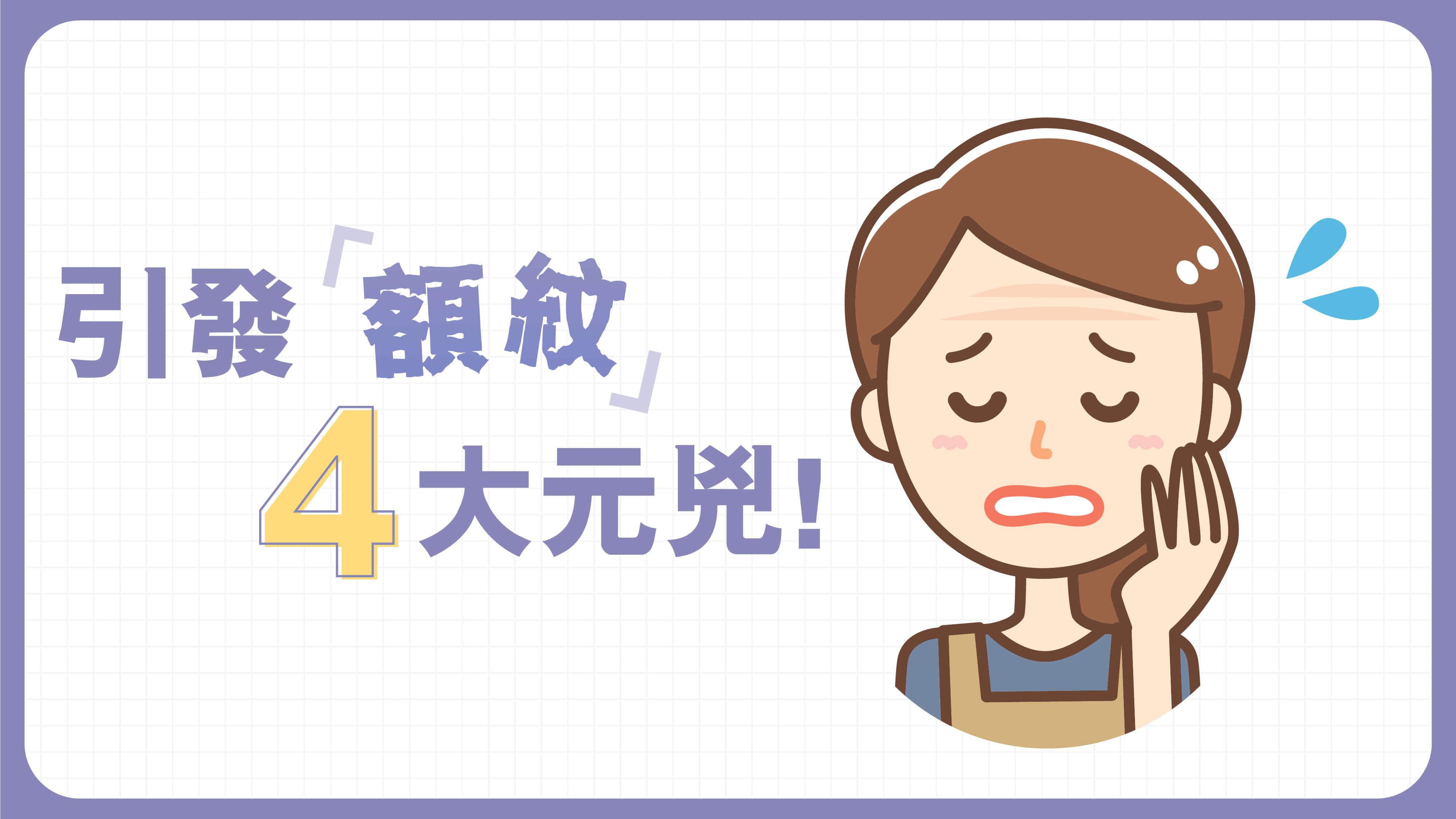 【引發「額紋」4大元兇!】
