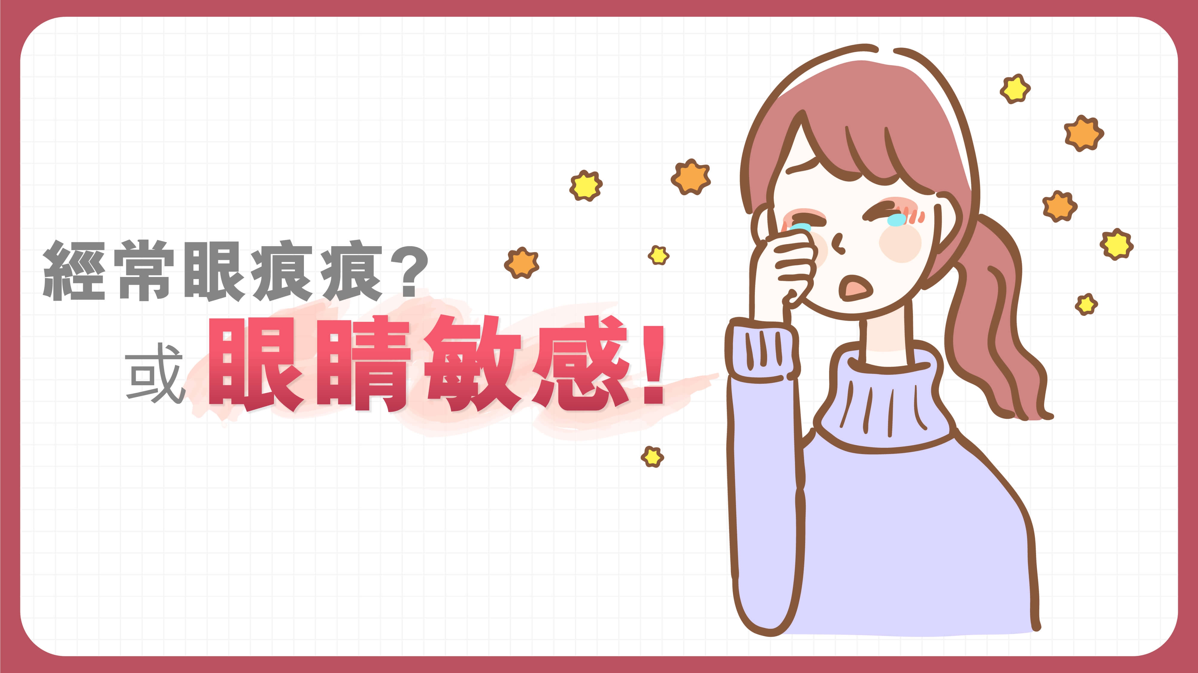 【眼痕.眼敏感】3大高危因素!