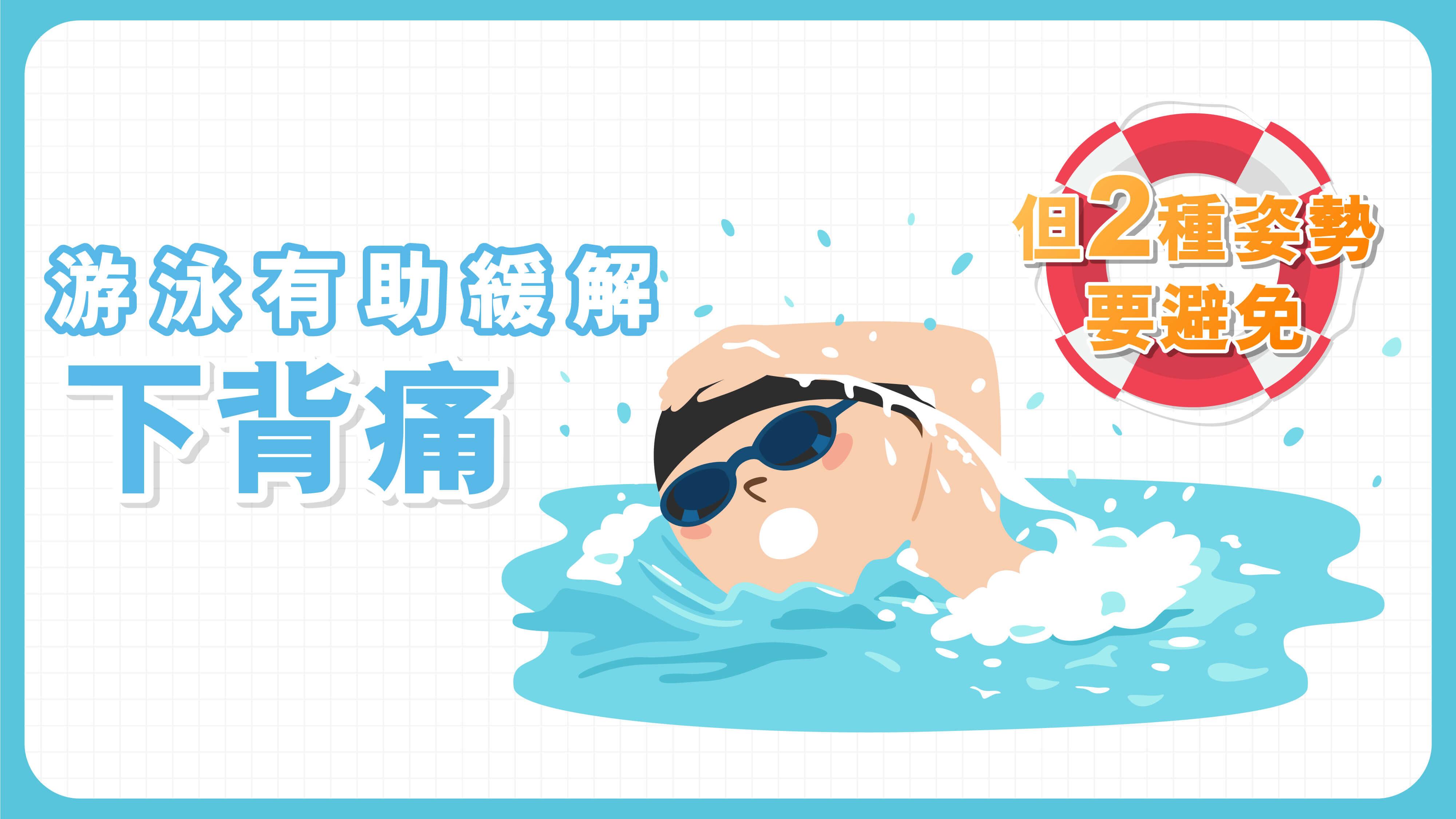 【游泳可減輕下背痛?】
