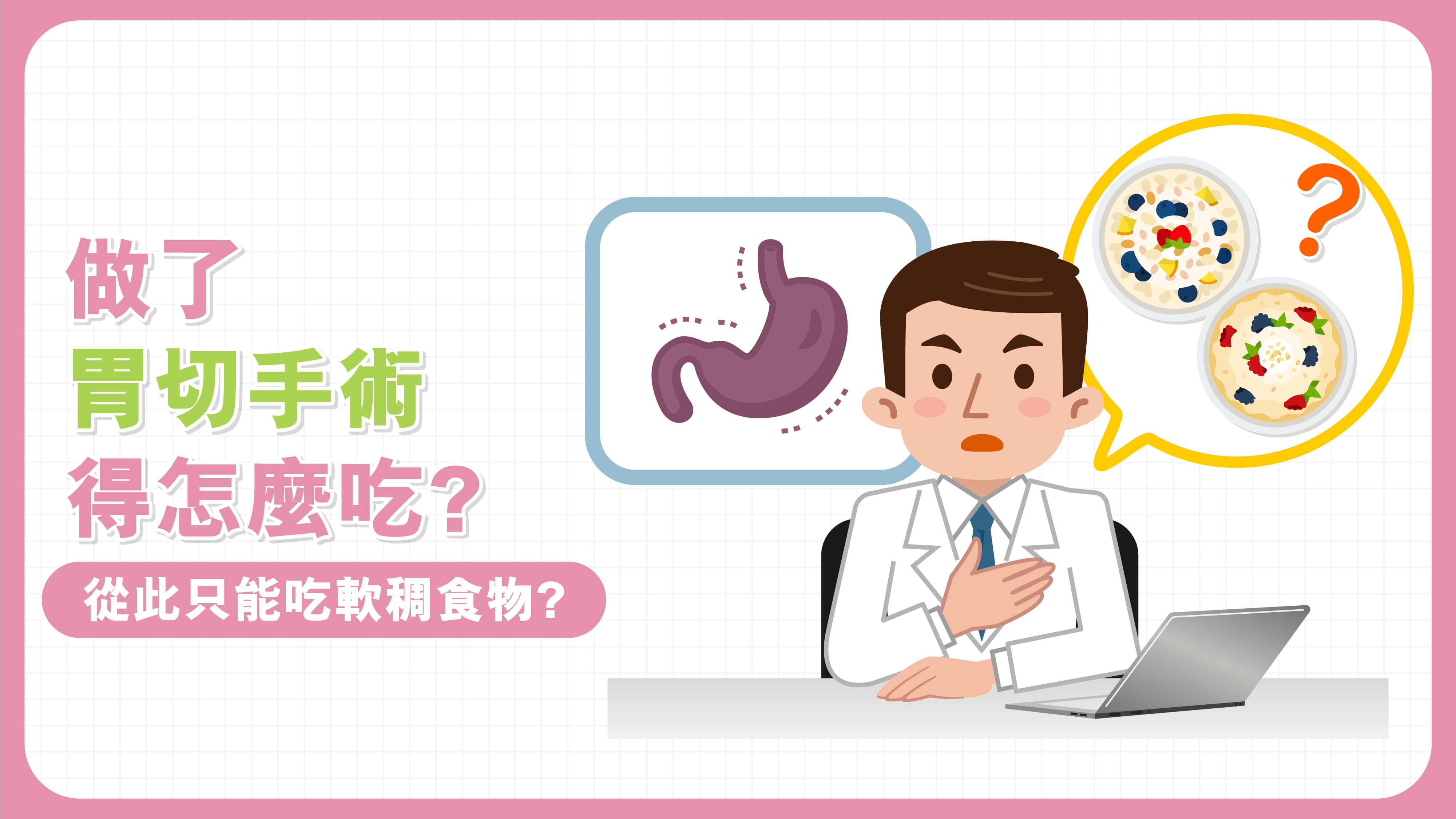 【病患正能量】胃癌手術後也能吃得健康!