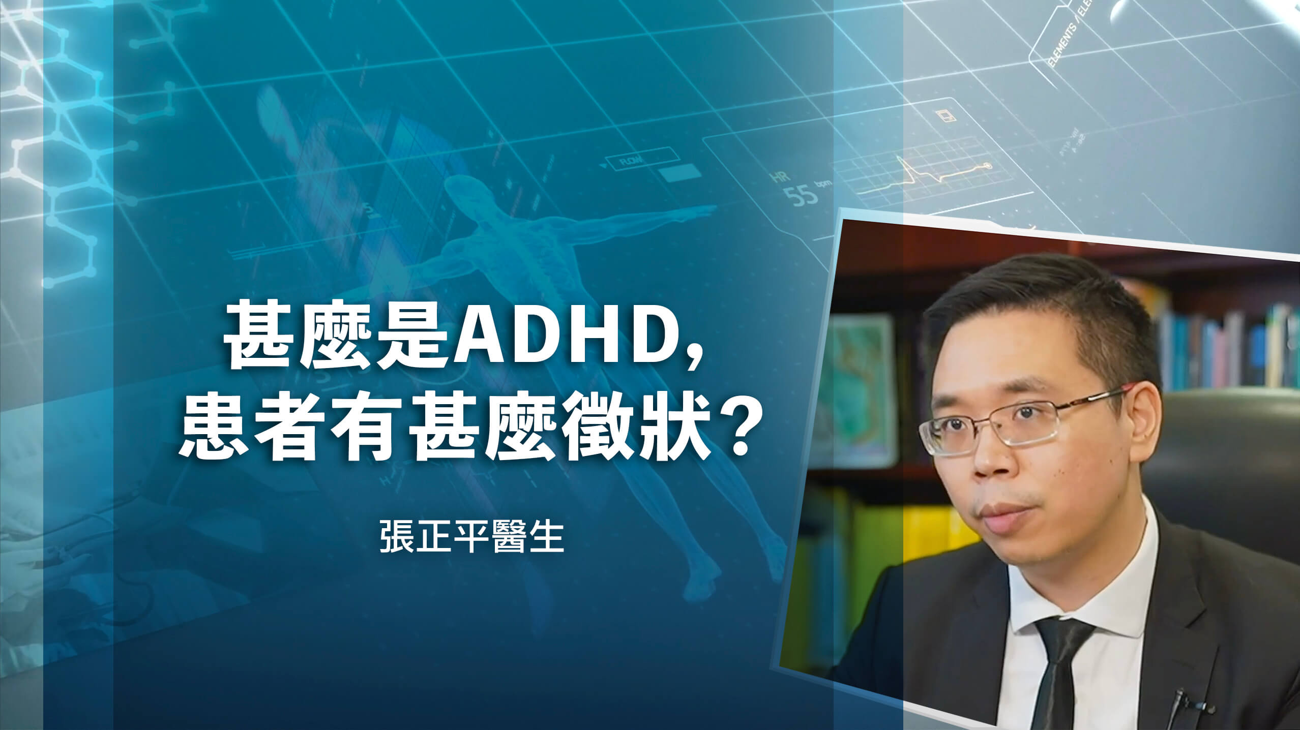 【ADHD】