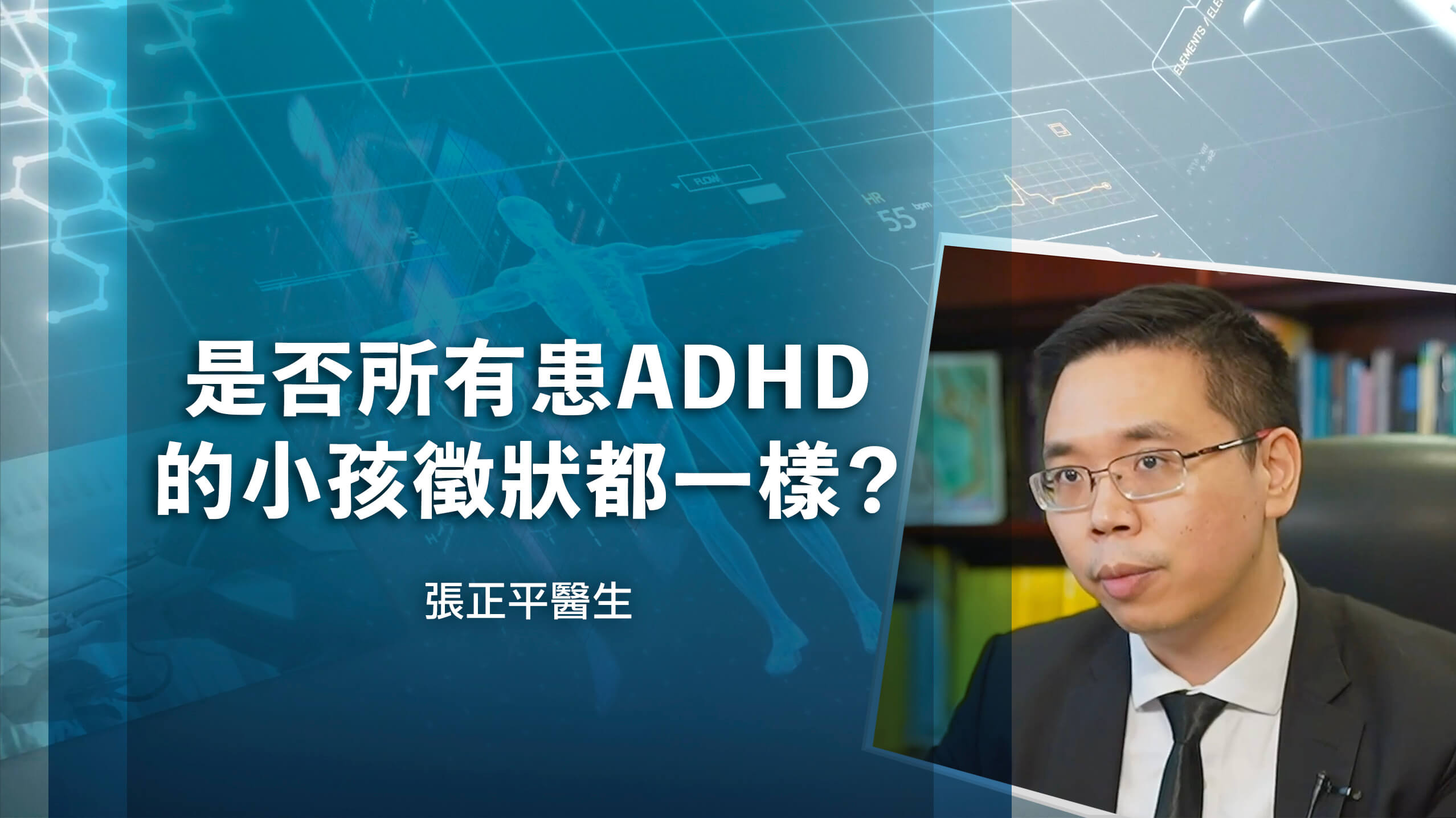 【是否所有患ADHD的小孩徵狀都一樣?】