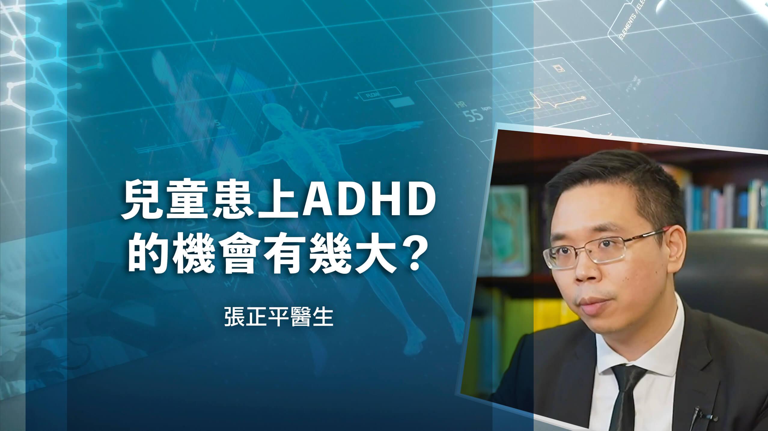 【兒童患上ADHD的機會有幾大?】