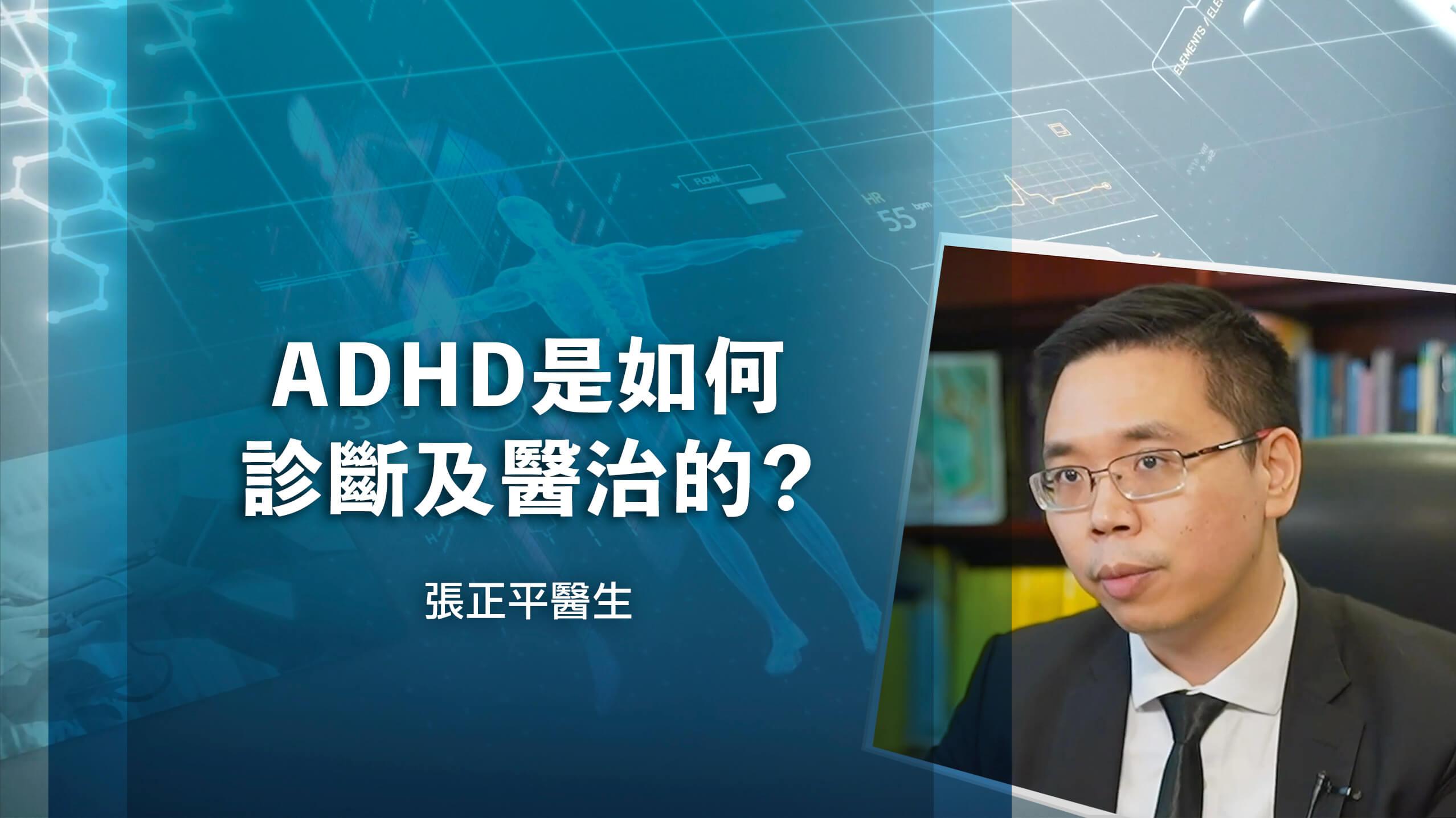 【ADHD是如何診斷及醫治的?】