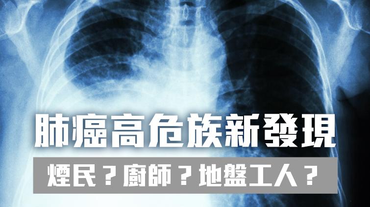 香港頭號癌症殺手:肺癌高危族新發現