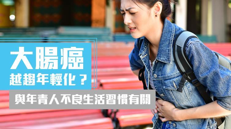 大腸癌年輕化:年青人不良生活習慣所致