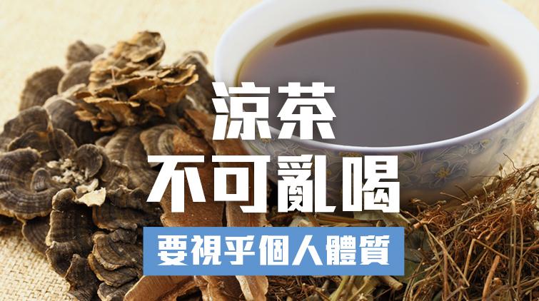 涼茶不可亂喝,需視乎個人體質