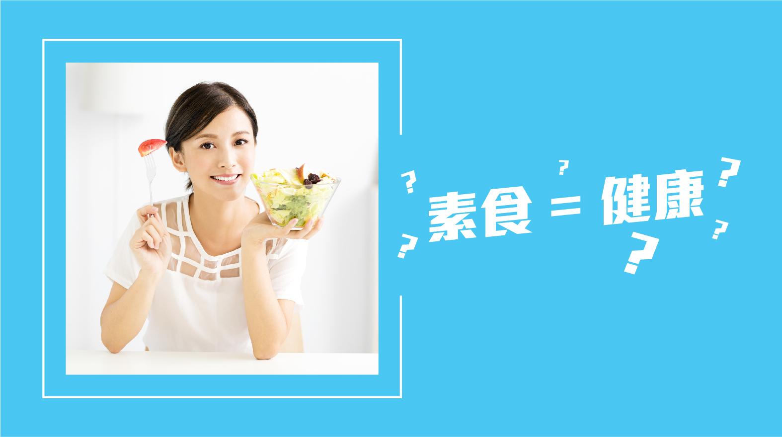 素食等於健康?