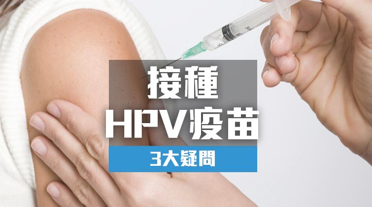 接種HPV疫苗的3大疑問